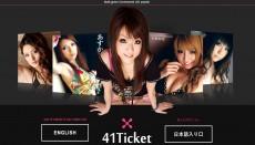 41 Ticket